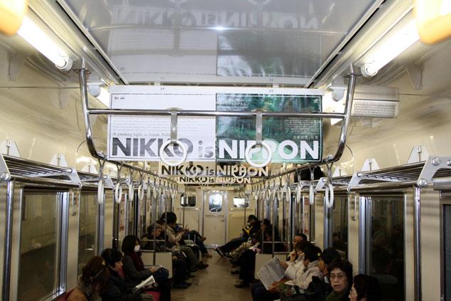 Imágenes de la línea Nikko