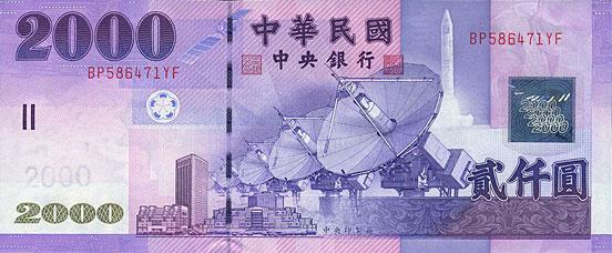 Billete de Taiwan