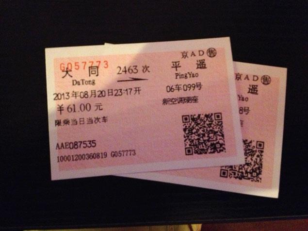 Billetes de tren (Consejos para viajr por China)