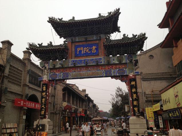 Centro de Xi'an