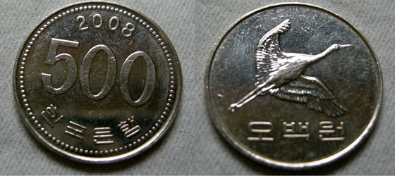 500 wons , Moneda y cambio Corea del Sur