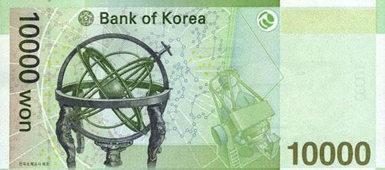 Moneda y cambio Corea del Sur (10.000 won)